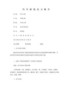 拆装实习报告(模板).doc