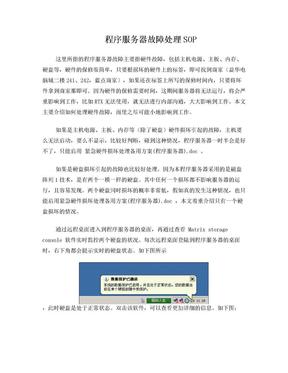 SOP程序服务器故障处理.doc