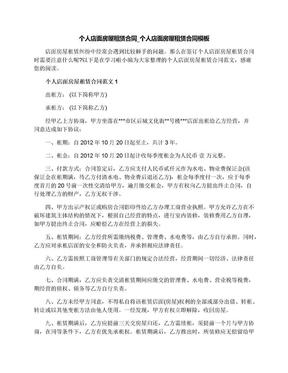 个人店面房屋租赁合同_个人店面房屋租赁合同模板.docx