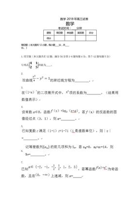 高三-上海高考真题数学及答案