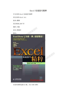 Excel实战技巧精粹.doc