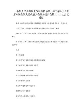中华人民共和国大气污染防治法.doc