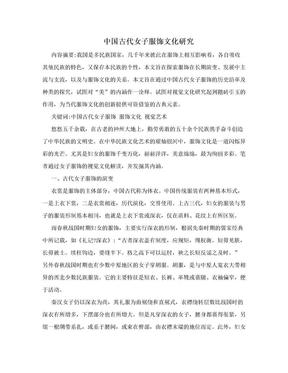 中国古代女子服饰文化研究.doc