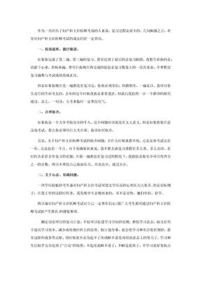 妇产科主治医师考试复习问题.docx