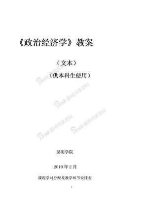 政治经济学教案(文本).doc