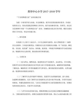 """黄埠中心小学2017年""""千名教师进万家""""活动实施方案2.doc"""