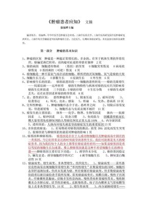 肿瘤患者应知 文摘.doc