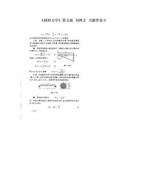 《材料力学》第五版 刘鸿文 习题答案D.doc