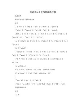 英语音标多音节拼读练习题.doc
