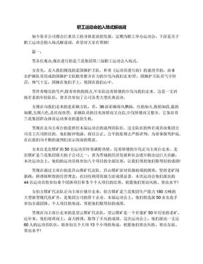 职工运动会的入场式解说词.docx