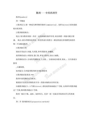 散剂——中药药剂学.doc