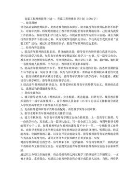 青蓝工程师傅指导计划3篇.doc