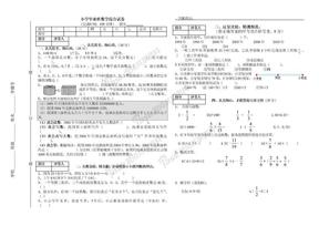 小学六年级毕业班综合练习题17.doc