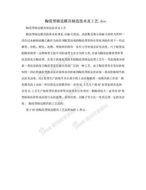 陶瓷型铸造模具制造技术及工艺.doc.doc