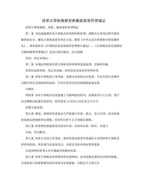 涉密计算机维修更换报废保密管理规定.doc