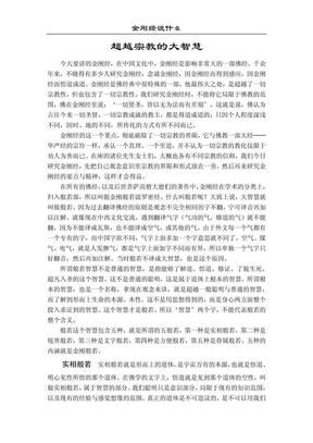 金刚经说什么.pdf