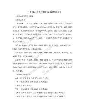 二十四山正五行择日精髓[整理版].doc