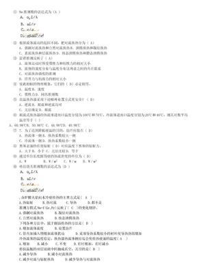 传热学试题(答案).doc