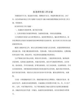 医务科年度工作计划.doc