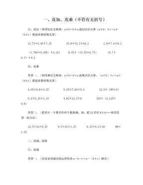 北师大版四年级数学下册简便计算练习题.doc