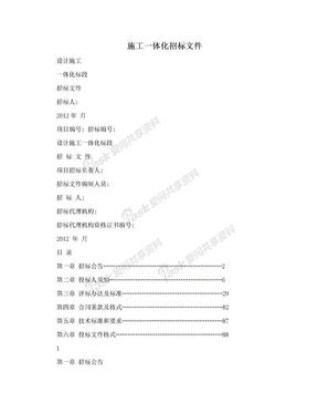 施工一体化招标文件.doc