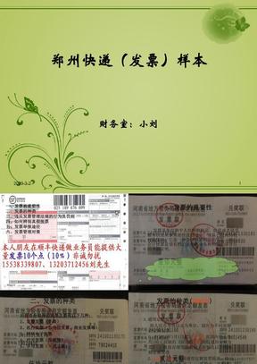 郑州快递(机打发票VS定额发票).ppt