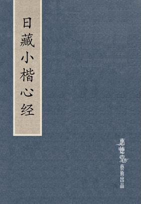 心经-日藏小楷.pdf