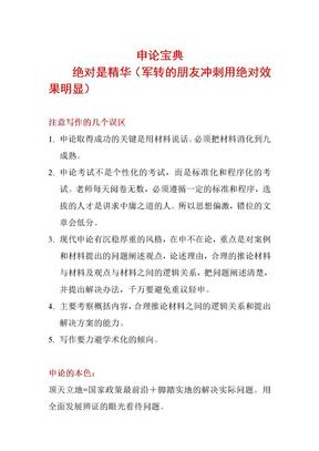 2011申论精华万能宝典(军转、公务员考试绝对冲刺最佳选择).doc