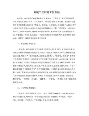 乡镇平安创建工作总结.doc