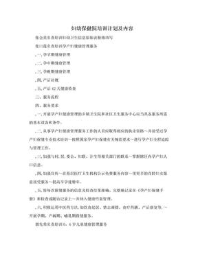 妇幼保健院培训计划及内容.doc