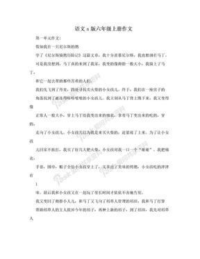 语文s版六年级上册作文.doc
