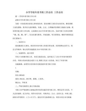 小学学校年度考核工作总结  工作总结.doc