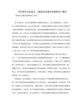 哲学国学文化论文-《欧阳竟无佛学思想研究》略评.doc