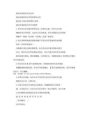 武汉市商品房买卖合同.doc