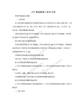 STP保温板施工技术方案.doc