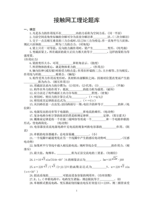接触网工理论题库.doc