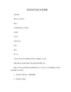 行政庭审笔录模版.doc