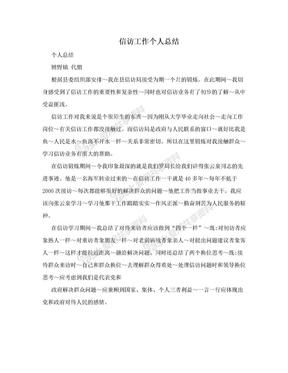 信访工作个人总结.doc