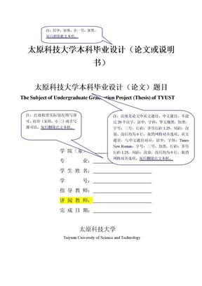 2012本科毕业设计论文模板.doc