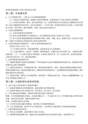 鲁教版七年级政治上册提纲.doc