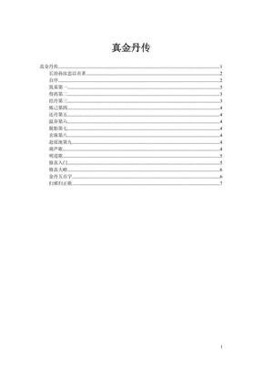 真金丹传.pdf