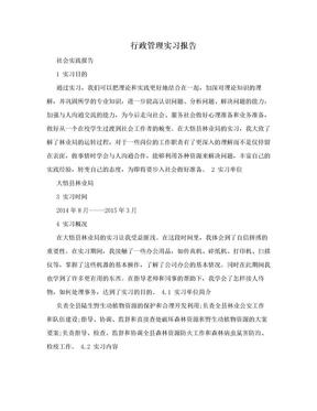 行政管理实习报告.doc