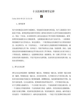 十大经典管理学定律.doc