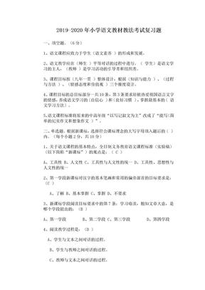 2019-2020年小学语文教材教法考试复习题.doc
