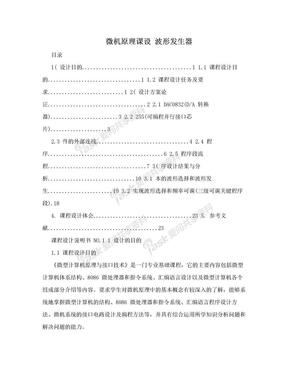 微机原理课设  波形发生器.doc