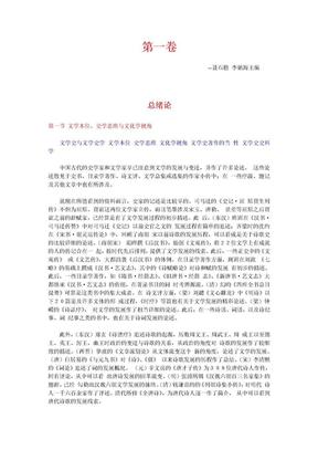 中国文学史 第一卷.doc