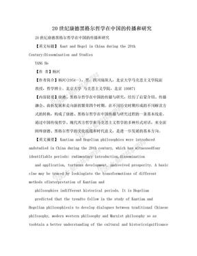 20世纪康德黑格尔哲学在中国的传播和研究.doc