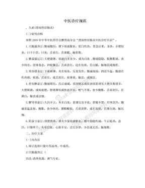 中医诊疗规范.doc