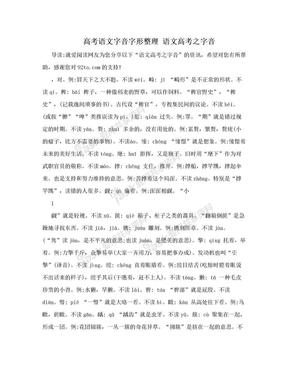 高考语文字音字形整理 语文高考之字音.doc