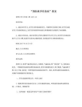 """6.3-""""预防秋季传染病""""教案"""